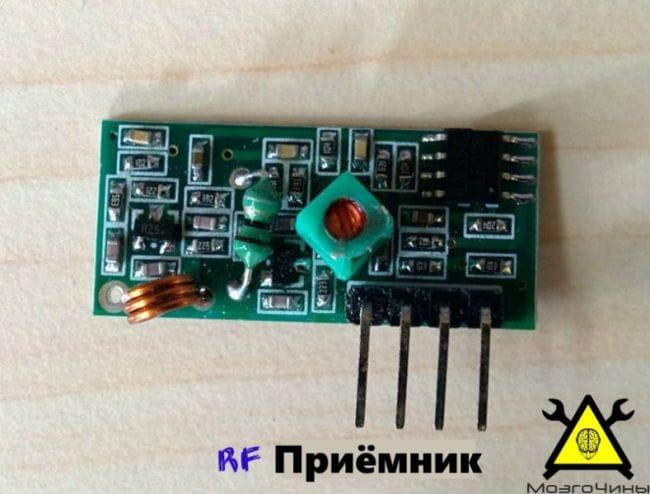 Беспроводная сигнализация на базе Arduino