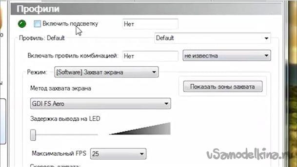 Динамическая подсветка монитора