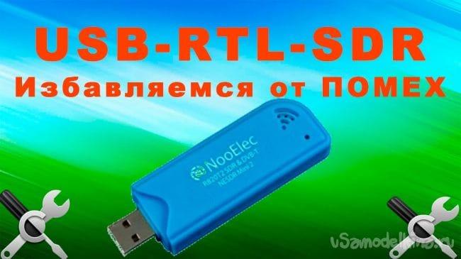 Делаем первые шаги с RTL-SDR, USB RTL2832U