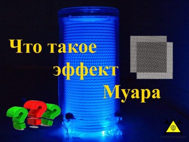 Лампа с эффектом Муара