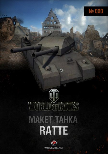 Wargaming.net и WorldOfPaperTanks - Серия «Макет танка» от World of Tanks (бумажный моделизм) №000-011