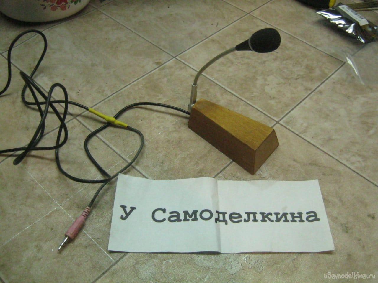 Самодельный компьютерный микрофон из радиохлама